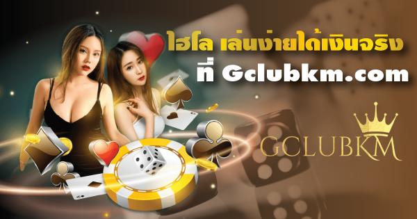 ไฮโล เล่นง่ายได้เงินจริง ที่เว็บพนันออนไลน์ Gclubkm.com