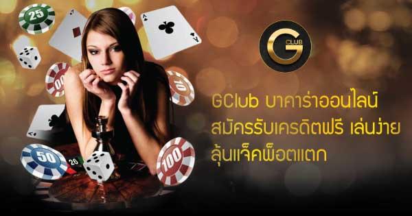 GClub บาคาร่าออนไลน์